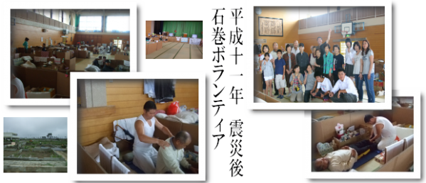 平成11年 石巻ボランティアの写真
