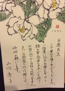 整体のお客様からお礼のお葉書をいただきました。