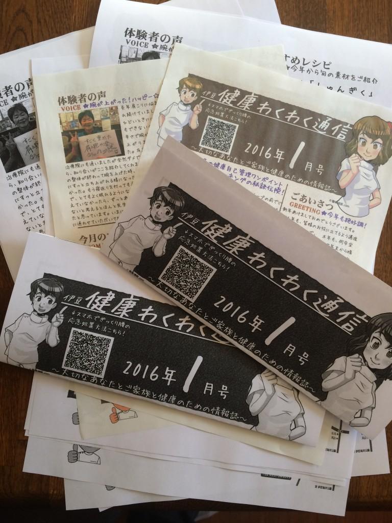 当院ニュースレター1月号発行