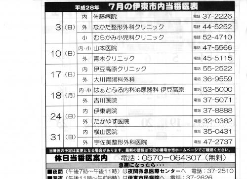 7月のイトウシ内休日当番医表