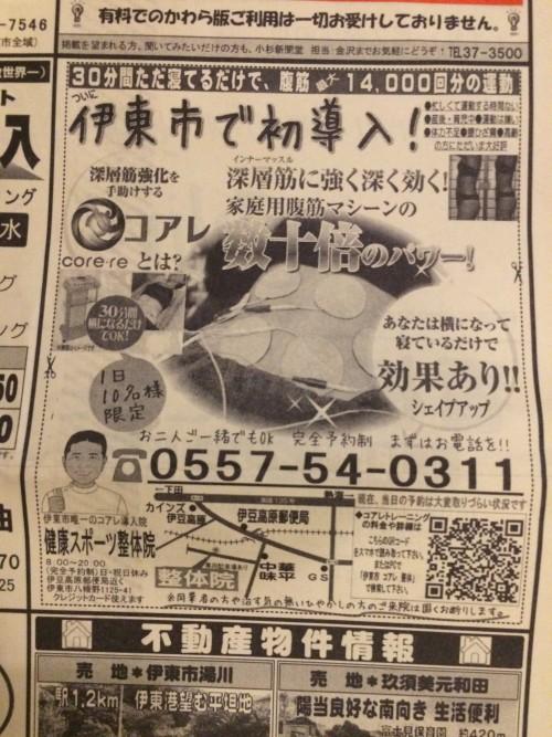 当院コアレトレーニングの広告01