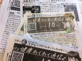 当院ニュースレター10月号
