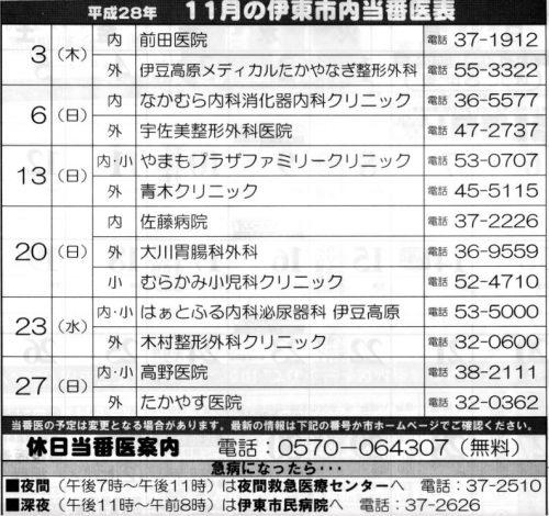 11月の伊東市休日当番医表