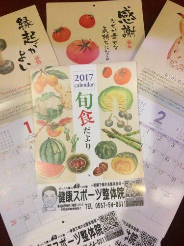 2017年度 健康スポーツ整体院オリジナルカレンダー