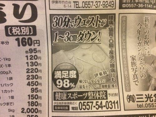 伊豆新聞 コアレ広告記事